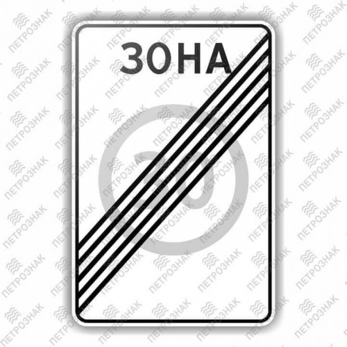"""Дорожный знак 5.32 """"Конец зоны с ограничением максимальной скорости"""" ГОСТ 32945-2014 типоразмер 2"""