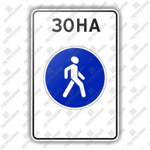 """Дорожный знак 5.33 """"Пешеходная зона"""" ГОСТ 32945-2014 типоразмер 2"""