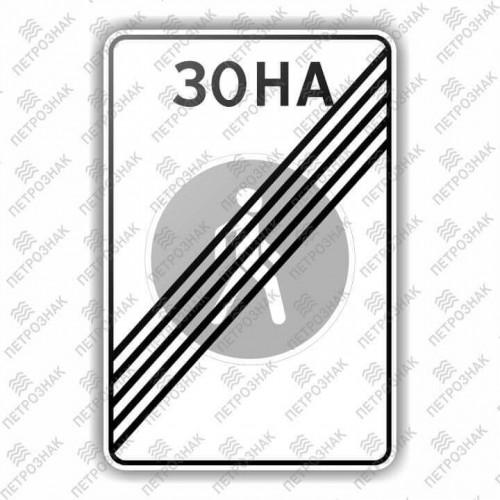 """Дорожный знак 5.34 """"Конец пешеходной зоны"""" ГОСТ Р 52290-2004 типоразмер I"""
