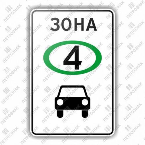 """Дорожный знак 5.35 """"Зона с ограничением экологического класса механических транспортных средств"""" ГОСТ 32945-2014 типоразмер 2"""