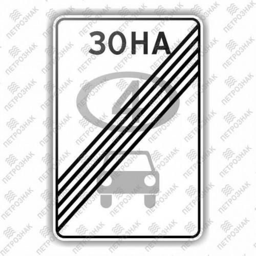 """Дорожный знак 5.36 """"Конец зоны с ограничением экологического класса по видам транспортных средств"""" ГОСТ 32945-2014 типоразмер 1"""