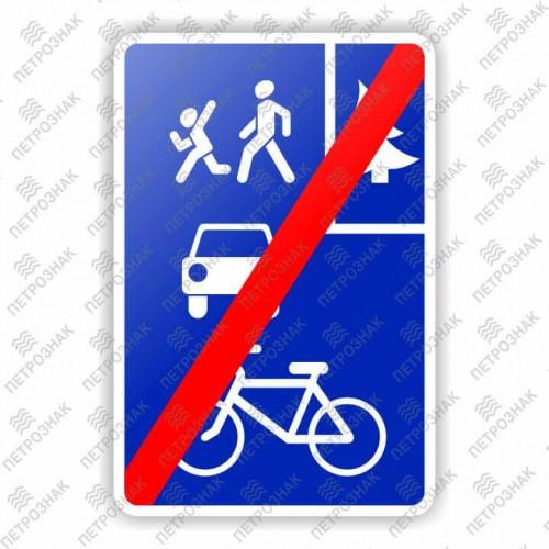 """Дорожный знак 5.40 """"Конец велосипедной зоны"""" ГОСТ 32945-2014 типоразмер 1"""