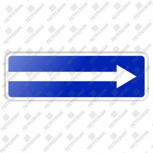 """Дорожный знак 5.7.1 """"Выезд на дорогу с односторонним движением"""" ГОСТ 32945-2014 типоразмер 4"""