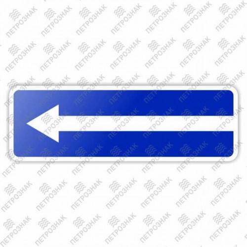 """Дорожный знак 5.7.2 """"Выезд на дорогу с односторонним движением"""" ГОСТ 32945-2014 типоразмер 3"""