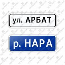 """Дорожный знак 6.11 """"Наименование объекта"""" ГОСТ Р 52290-2004"""