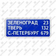 """Дорожный знак 6.12 """"Указатель расстояний"""" ГОСТ Р 52290-2004"""