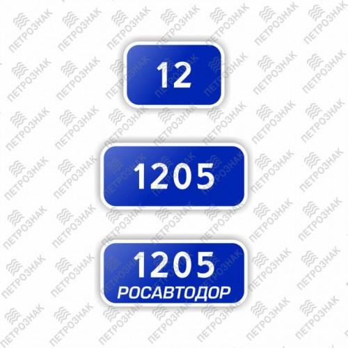 """Дорожный знак 6.13 """"Километровый знак"""" ГОСТ 32945-2014 типоразмер 2"""