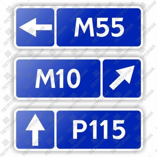 """Дорожный знак 6.14.2 """"Номер маршрута"""" ГОСТ Р 52290-2004 типоразмер III"""