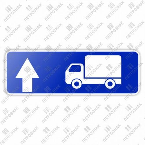 """Дорожный знак 6.15.1 """"Направление движения для грузовых автомобилей"""" ГОСТ 32945-2014 типоразмер 2"""