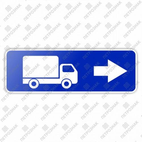 """Дорожный знак 6.15.2 """"Направление движения для грузовых автомобилей"""" ГОСТ 32945-2014 типоразмер 4"""
