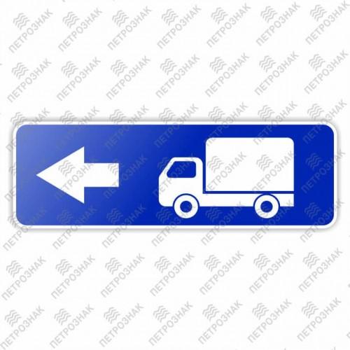 """Дорожный знак 6.15.3 """"Направление движения для грузовых автомобилей"""" ГОСТ Р 52290-2004 типоразмер II"""