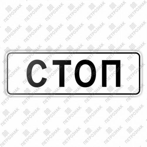 """Дорожный знак 6.16 """"Стоп-линия"""" ГОСТ Р 52290-2004 типоразмер III"""