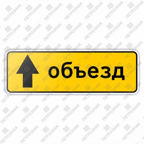 """Дорожный знак 6.18.1 """"Направление объезда"""" ГОСТ 32945-2014 типоразмер 3"""