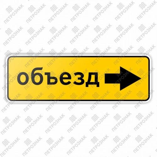 """Дорожный знак 6.18.2 """"Направление объезда"""" ГОСТ Р 52290-2004 типоразмер III"""