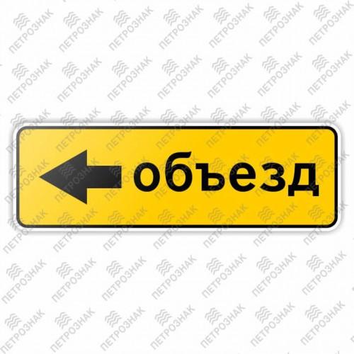 """Дорожный знак 6.18.3 """"Направление объезда"""" ГОСТ 32945-2014 типоразмер 4"""