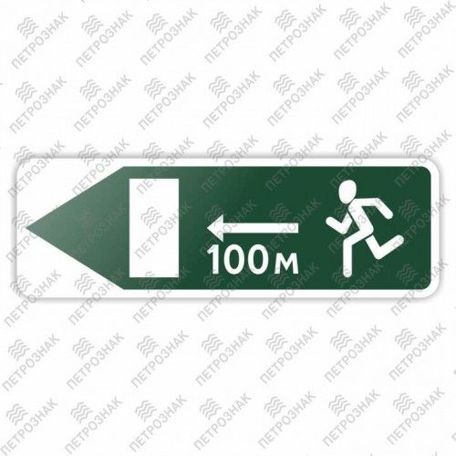 """Дорожный знак 6.21.1 """"Направление движения к аварийному выходу"""" ГОСТ 32945-2014 типоразмер 3"""