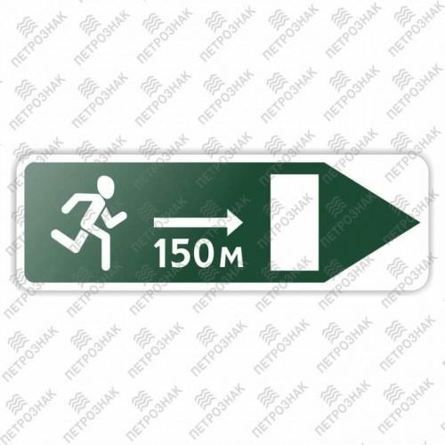 """Дорожный знак 6.21.2 """"Направление движения к аварийному выходу"""" ГОСТ Р 52290-2004 типоразмер II"""