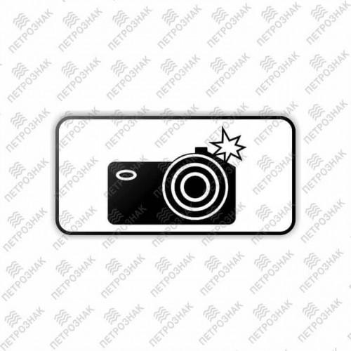 "Дорожный знак 6.22 ""Фотовидеофиксация"" ГОСТ Р 52290-2004 типоразмер I"