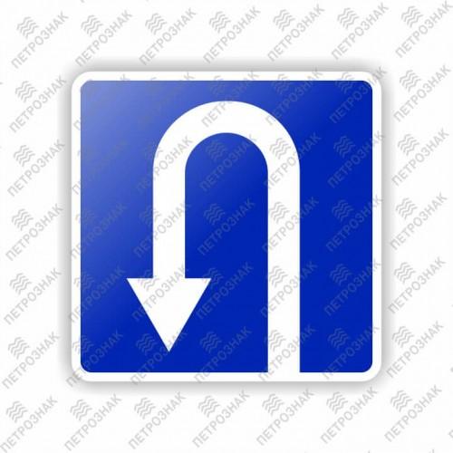 """Дорожный знак 6.3.1 """"Место для разворота"""" ГОСТ Р 52290-2004 типоразмер III"""
