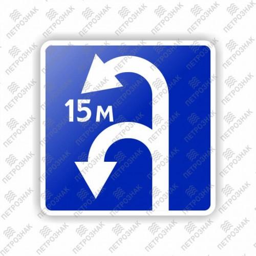 """Дорожный знак 6.3.2 """"Зона для разворота"""" ГОСТ Р 52290-2004 типоразмер III"""