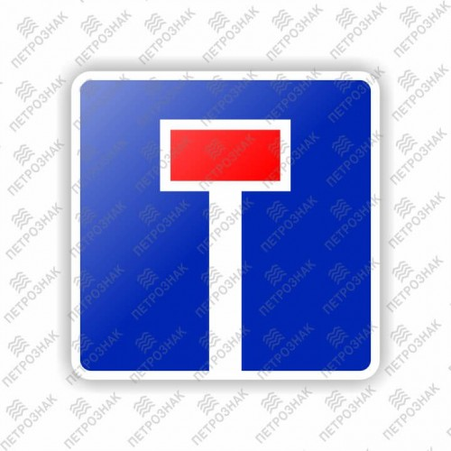 """Дорожный знак 6.8.1 """"Тупик"""" ГОСТ 32945-2014 типоразмер 1"""