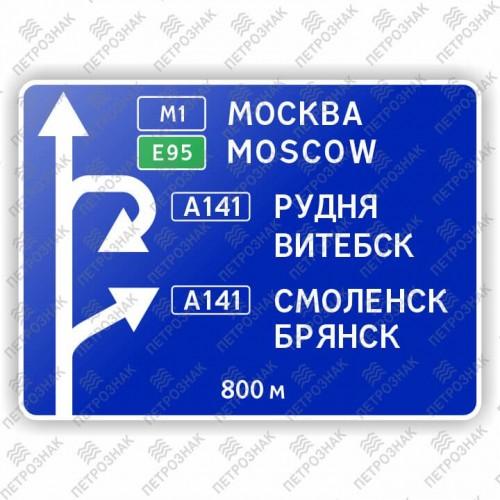 """Дорожный знак 6.9.1 """"Предварительный указатель направлений"""" ГОСТ Р 52290-2004"""