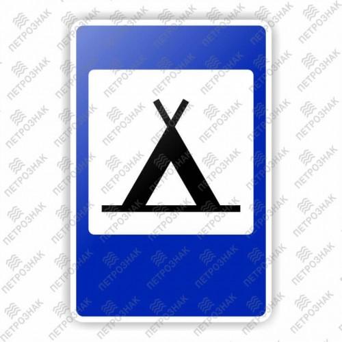 "Дорожный знак 7.10 ""Кемпинг"" ГОСТ 32945-2014 типоразмер 3"