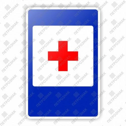 """Дорожный знак 7.1 """"Пункт медицинской помощи"""" ГОСТ 32945-2014 типоразмер 3"""