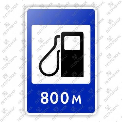 """Дорожный знак 7.3 """"Автозаправочная станция"""" ГОСТ Р 52290-2004 типоразмер II"""