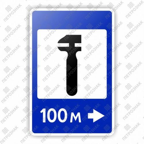 """Дорожный знак 7.4 """"Техническое обслуживание автомобилей"""" ГОСТ Р 52290-2004 типоразмер III"""