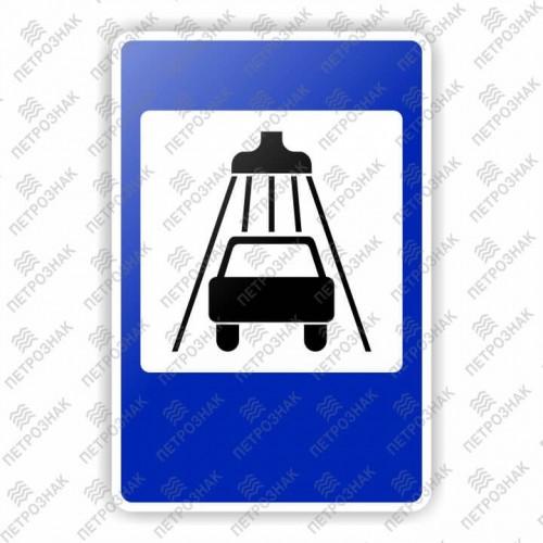"""Дорожный знак 7.5 """"Мойка автомобилей"""" ГОСТ 32945-2014 типоразмер 4"""