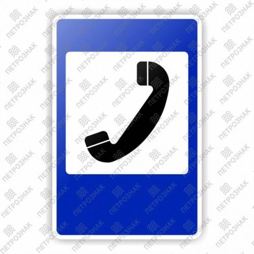 """Дорожный знак 7.6 """"Телефон"""" ГОСТ Р 52290-2004 типоразмер III"""