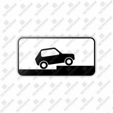 """Дорожный знак 8.6.7 """"Способ постановки транспортного средства на стоянку"""" ГОСТ Р 52290-2004 типоразмер III"""