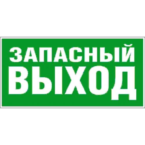 Знак Фотолюминесцентный E23, ГОСТ