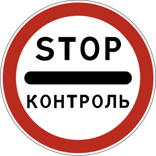 Дорожный знак 3.17.3 - Контроль