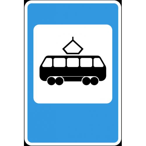Дорожный знак 5.17 - Место остановки трамвая