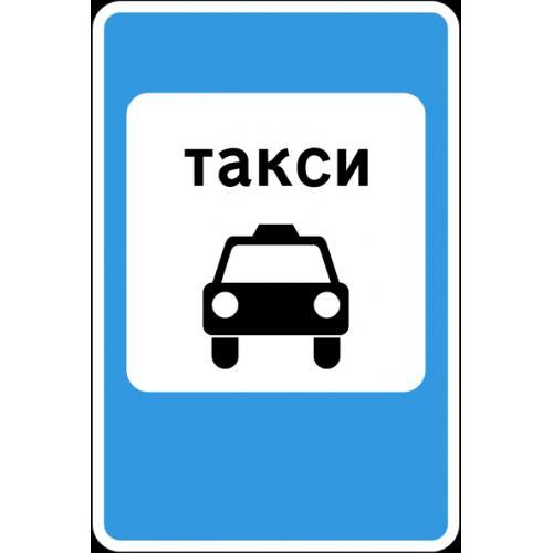 Дорожный знак 5.18 - Место стоянки легковых такси