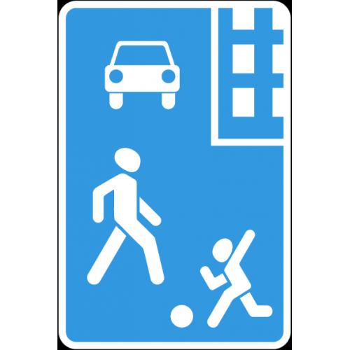 Дорожный знак 5.21 - Жилая зона