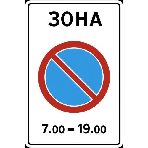 Дорожный знак 5.27 - Зона с ограничением стоянки