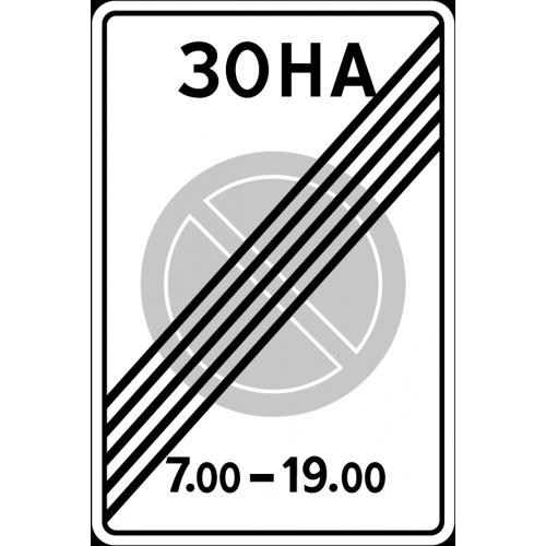 Дорожный знак 5.28 - Конец зоны с ограничением стоянки