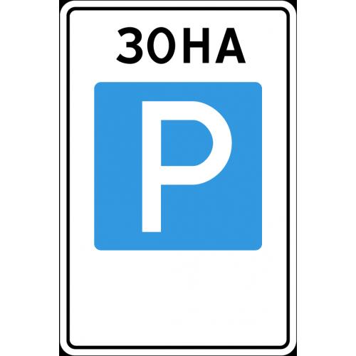 Дорожный знак 5.29 - Зона регулируемой стоянки
