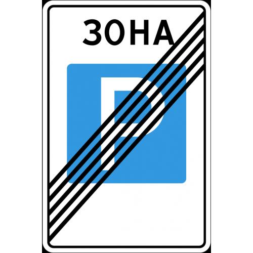 Дорожный знак 5.30 - Конец зоны регулируемой стоянки