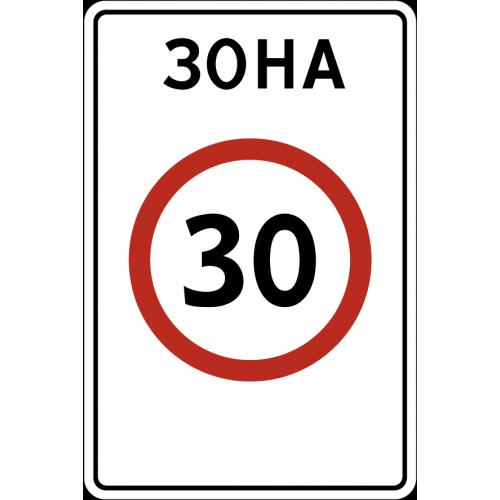Дорожный знак 5.31 - Зона с ограничением максимальной скорости