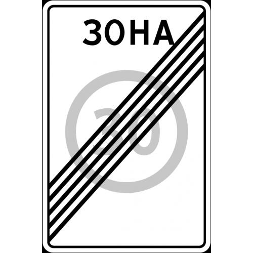 Дорожный знак 5.32 - Конец зоны с ограничением максимальной скорости
