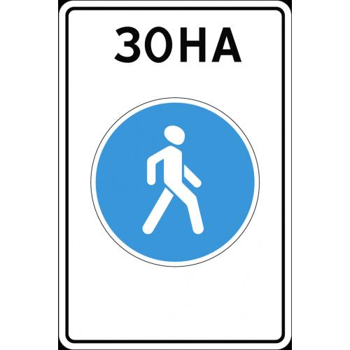 Дорожный знак 5.33 - Пешеходная зона