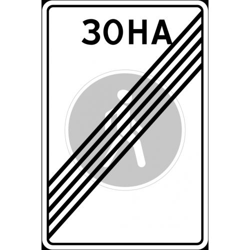 Дорожный знак 5.34 - Конец пешеходной зоны