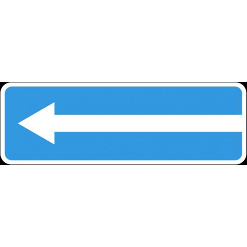 Дорожный знак 5.7.2 - Выезд на дорогу с односторонним движением