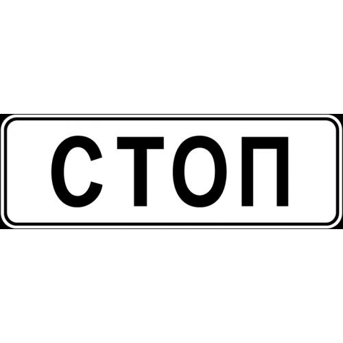Дорожный знак 6.16 - Стоп-линия