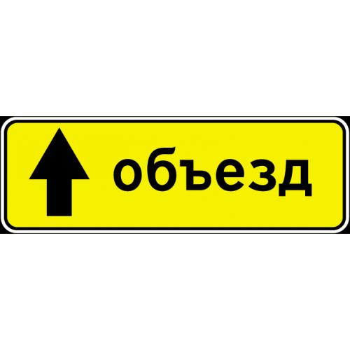 Дорожный знак 6.18.1 - Направление объезда