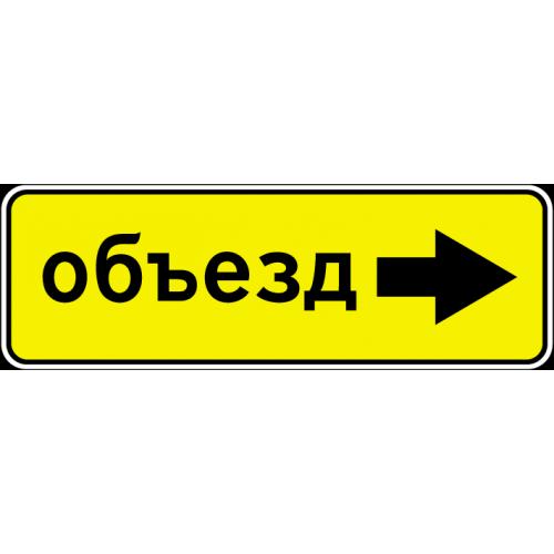 Дорожный знак 6.18.2 - Направление объезда